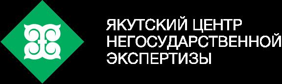 Якутский центр негосударственной экспертизы